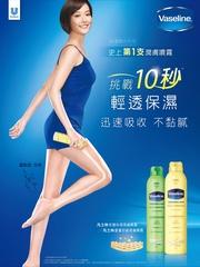 [新品] Vaseline凡士林「修護保濕潤膚噴霧」和「蘆薈舒緩潤膚噴霧」挑戰10秒迅速吸收 不黏膩