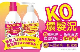 [新品] 卡樂芙「雙蛋白水漾光感洗髮精/胺基酸水漾光感精華素」KO壞髮況,酸性還原修護