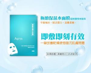 [新品] Agrya人間絕色「極緻保濕水面膜」即敷即刻有效