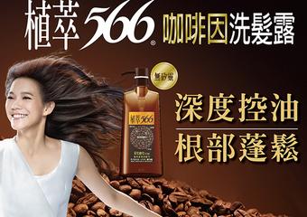 566【植萃566洗髮露系列】以天然植物精華淨化頭皮、滋養髮絲