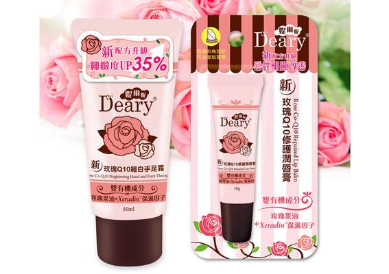 Deary媞爾妮 -【新玫瑰Q10系列】雙有機成分 Q嫩您的手足與雙唇