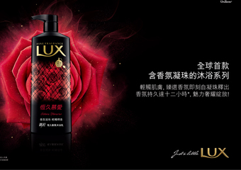 LUX - 奢選真愛肌密 癮誘無盡魅力 世界首創香氛科技 擁抱恆久迷情愛戀