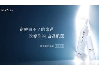 BEVY C. - 【極淬美白系列】全新升級 逆轉白不了的命運  改變你的白透肌因