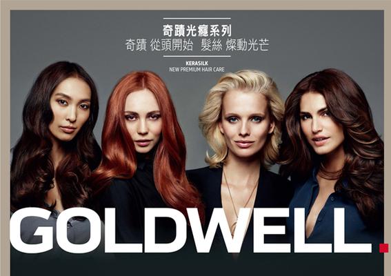 GOLDWELL - 讓秀髮燦動耀眼光芒 時時撩動無限魅力 KERASILK奇蹟光癮系列 給髮絲極致呵護,完美長效