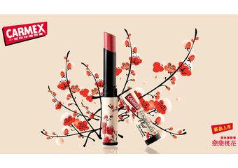 CARMEX小蜜媞 - 戀戀桃花潤色、保濕、防曬修護唇膏,給妳戀愛般的美唇色