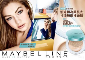 MAYBELLINE - 「純淨礦物控油特霧BB氣墊粉餅」油光轉為美肌光 打造無瑕裸光肌