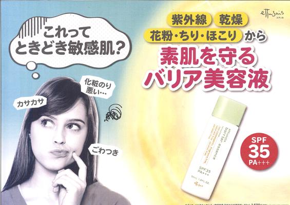 艾杜紗 - 全方位防曬溫和再進化 敏感肌專用防曬全新登場