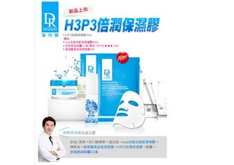 Dr.Hsieh - 年度保濕新品--玻尿酸深層潤澤系列「H3P3倍潤保濕膠」