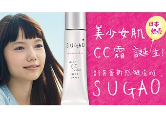 SUGAO - 日本直送初上陸 SUGAO全新上市 不可思議!少女系透明感裸粧誕生!