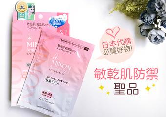 初登台就得賞!日本代購必買敏乾肌防禦型面膜聖品「MINON蜜濃 水潤保濕修護面膜」