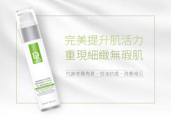 Dr.Hsieh - 熱賣千萬瓶杏仁酸,新成員「杏仁酸煥膚調理乳液」千呼萬喚始出來!