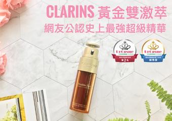 母親節秒殺常勝軍-CLARINS黃金雙激萃!網友公認史上最強超級精華