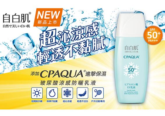 自白肌 - 涼感防曬首選「玻尿酸涼感防曬乳」帶給您炎炎夏日進擊保濕力