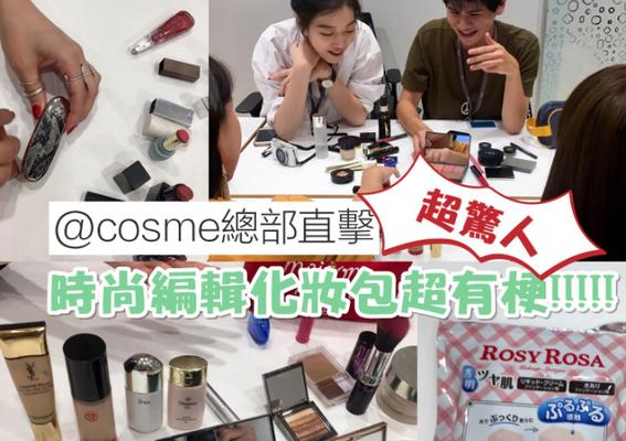 流行美妝發源地@cosme總部直擊!超驚人~時尚編輯化妝包竟然有這些產品?!(耽藍報導)