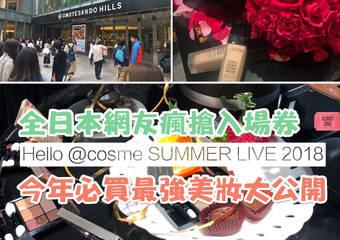 全日本網友瘋搶入場券!最強美妝盛典一次揭曉HELLO @cosme SUMMER LIVE 2018