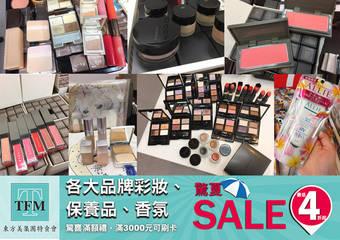 東方美集團 驚夏Sale 2018年中特賣又來了!