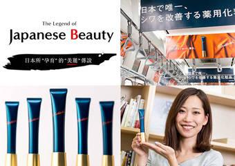 史上第一款能有效改善皺紋的化妝品誕生了!「POLA - 祛皺精華霜」│日本品牌傳奇史