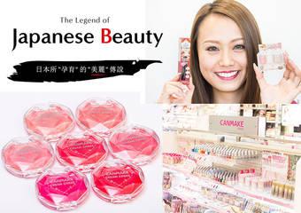 """""""平價&KAWAII""""的傳教士「CANMAKE - 腮紅霜」│日本品牌傳奇史"""