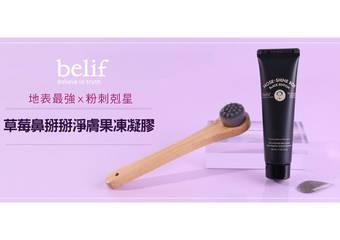 belif - 地表最強x粉刺剋星「草莓鼻掰掰淨膚果凍凝膠」5月上市