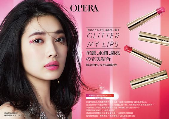 搶空系唇膏銷售之冠 OPERA史上第一支晶亮光澤唇膏