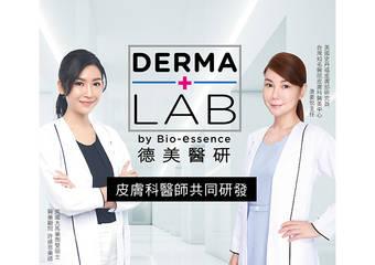 由皮膚科醫師、藥師跨國研發 解決亞洲各國肌膚敏弱問題 DERMA LAB德美醫研 8/29全新上市