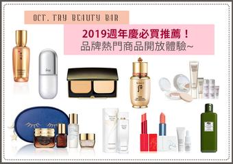 [Try Beauty Bar] 2019週年慶必買推薦!品牌熱門商品開放體驗!