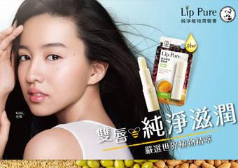 雙唇愛上的純淨滋潤「Lip Pure純淨植物潤唇膏」新裝上市