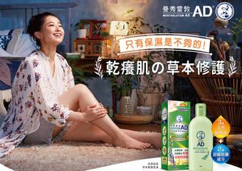 草本修復新對策「AD高效抗乾草本修復乳液」新上市