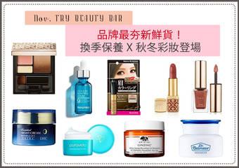 [Try Beauty Bar] 品牌最夯新鮮貨!換季保養X秋冬彩妝登場❤
