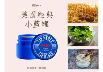 來自美國Blistex碧唇小藍罐 保濕 彈力 柔嫩 三合一 風靡歐美經典「小藍罐」