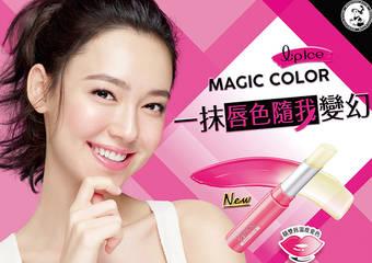 一抹唇色隨我變幻 打造訂製般專屬粉嫩「Magic Color粉漾變色潤唇膏」夢幻新上市