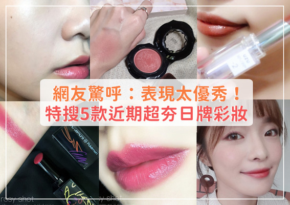 網友驚呼:表現太優秀!特搜5款近期超夯日牌彩妝♡