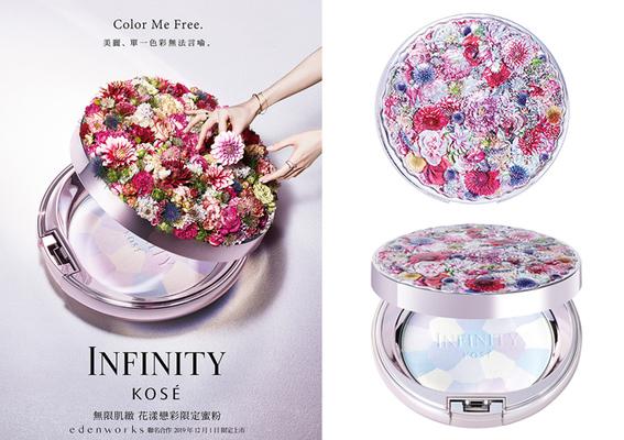 美麗、單一色彩無法言喻。 2019年12月1日上市 限定品 高絲「無限肌緻花漾戀彩限定蜜粉」