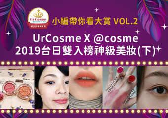 2019網友評鑑美妝賞揭曉!特搜UrCosme X @cosme台日雙入榜神級美妝!(下)