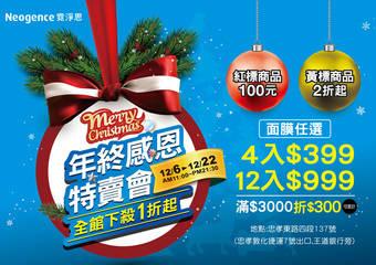 "Neogence霓淨思Taipei Xmas年終感恩特賣會 超殺組合攻略 讓""霓""穩賺不賠!"