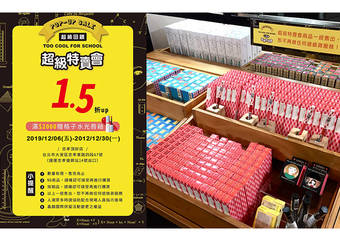台北東區 頂好門市  年終超級特賣會  最低 1.5 折起!超齊全唇膏色號,等你爆買一波!
