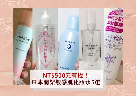NT$500元有找!日本開架敏感肌化妝水5選