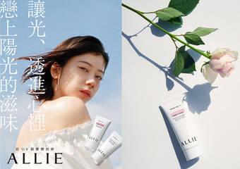 將防曬概念由「必須使用」轉為「樂意使用」 全新商品「燦爛光澤肌UV防曬水凝乳」