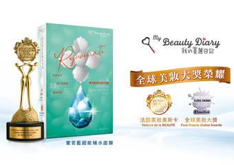 捷報! 我的美麗日記  繼法國美妝奧斯卡,再度獲得全球美妝大獎肯定