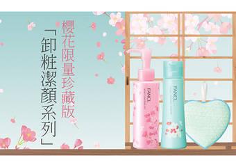 2020春季限定 FANCL無添加全新櫻花限量珍藏版 享受「零防腐劑」潔膚體驗  全台限量粉嫩上市