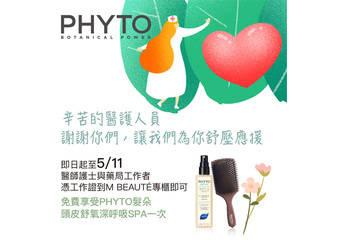 醫護人員辛苦了! PHYTO髮朵免費「頭皮舒氧深呼吸SPA」 為您舒壓應援!