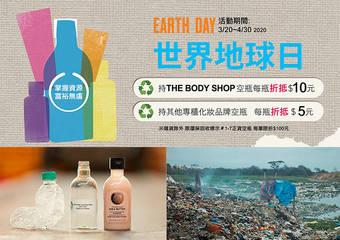 THE BODY SHOP 公平交易再生塑料包裝瓶 拓展人類與地球的新疆界