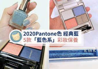 自信嶄露2020代表色!五款「藍色系」彩妝保養