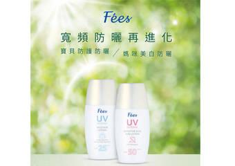 寬頻防曬再進化 2款防曬乳新品 抵擋紫外線更護膚