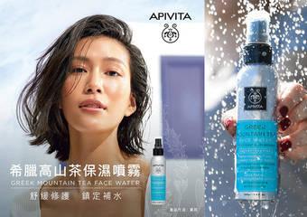 啟用首位亞洲臉孔莫莉MOLLY 打造「希臘高山茶保濕噴霧」全新浪漫形象視覺