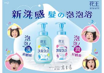 顛覆想像的神級洗感 髮的泡泡浴 花王「植萃弱酸空氣感洗潤髮泡泡」革新上市