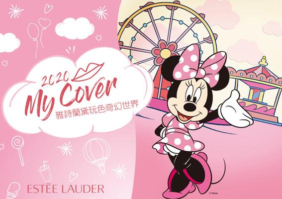 年度最強Disney合作驚喜 突襲美妝圈首座遊樂世界盛大開幕 搶先入園雅詩蘭黛玩色奇幻世界
