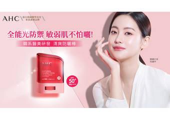"""韓國爆賣800萬支的"""" AHC防曬怪物""""又有新品, 還衝上韓國美妝媒體排名第一!"""