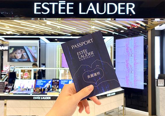 經濟起飛,美麗啟航 台灣雅詩蘭黛集團「美麗護照」振興再加碼