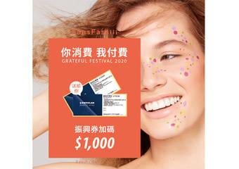 FansFassiii美妝複合品牌 你消費,我付費! 歌劇魅影彩妝振興券加碼$1,000送給你